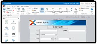 Nintex Forms 2010/2013
