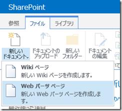Webパーツページの作成