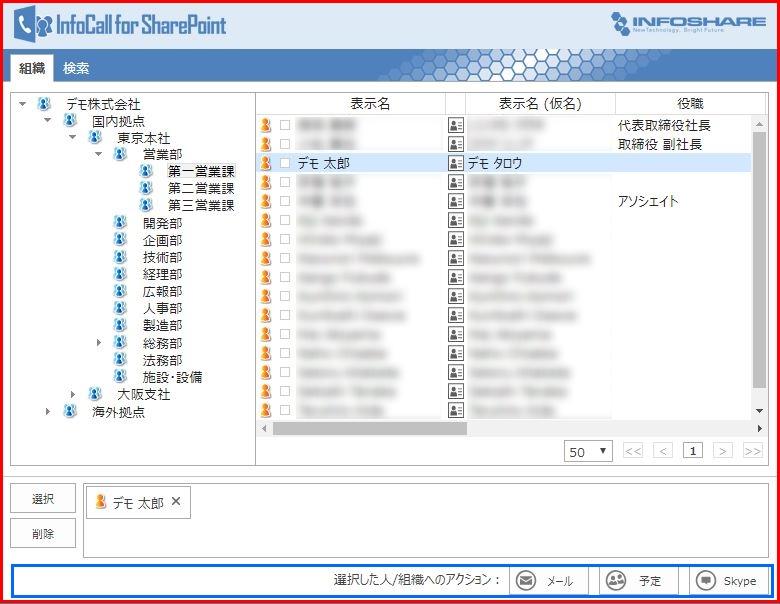 [181205-5]InfoCall UI 組織 選択ぼかし